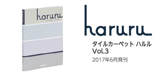 catalogue_11haruru